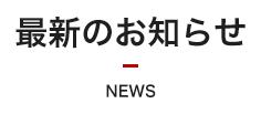 最新のお知らせ